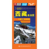 中国分省交通地图 西藏自治区