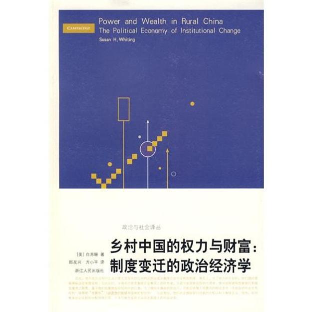商品详情 - 乡村中国的权力与财富:制度变迁的政治经济学 - image  0