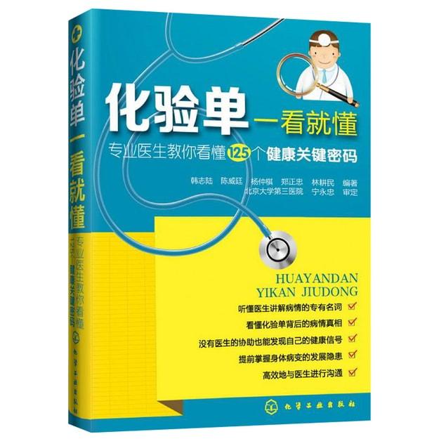 商品详情 - 化验单一看就懂:专业医生教你看懂125个健康关键密码 - image  0