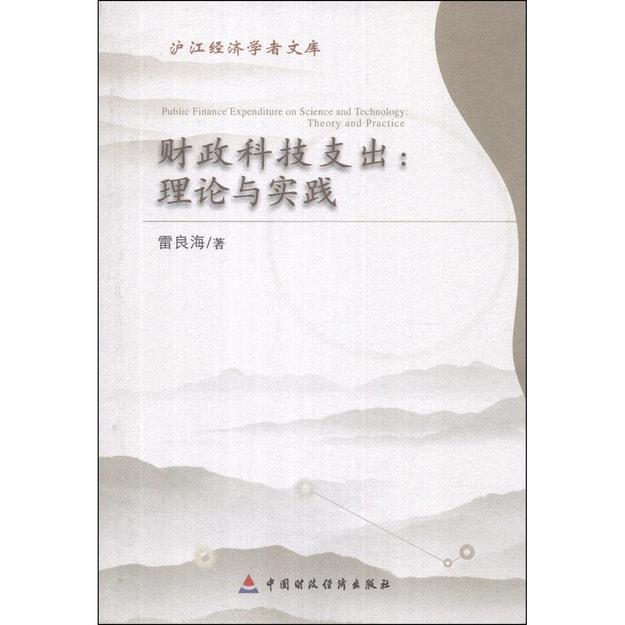 商品详情 - 沪江经济学者文库·财政科技支出:理论与实践 - image  0
