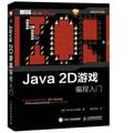 Java 2D游戏编程入门