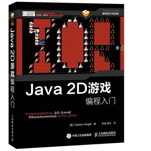 商品详情 - Java 2D游戏编程入门 - image  0