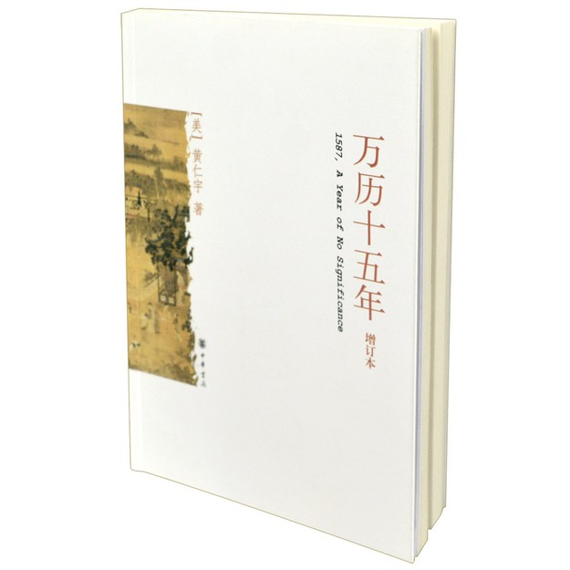 商品详情 - 万历十五年(增订本) - image  0