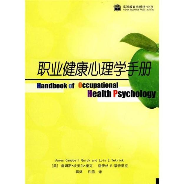 商品详情 - 职业健康心理学手册 - image  0