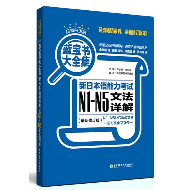 Product Detail - 蓝宝书大全集 新日本语能力考试N1-N5文法详解(超值白金版  最新修订版) - image 0