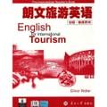 朗文旅游英语:初级(教师用书)