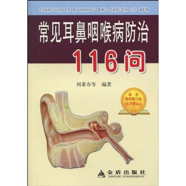 商品详情 - 常见耳鼻咽喉病防治116问 - image  0