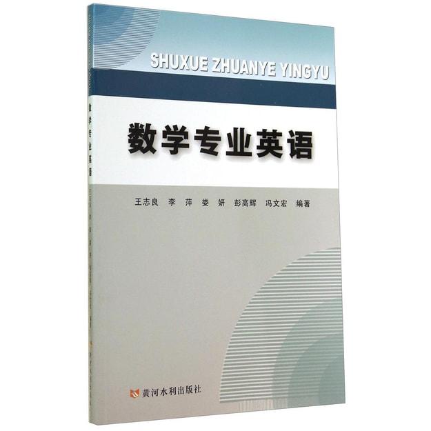 商品详情 - 数学专业英语 - image  0