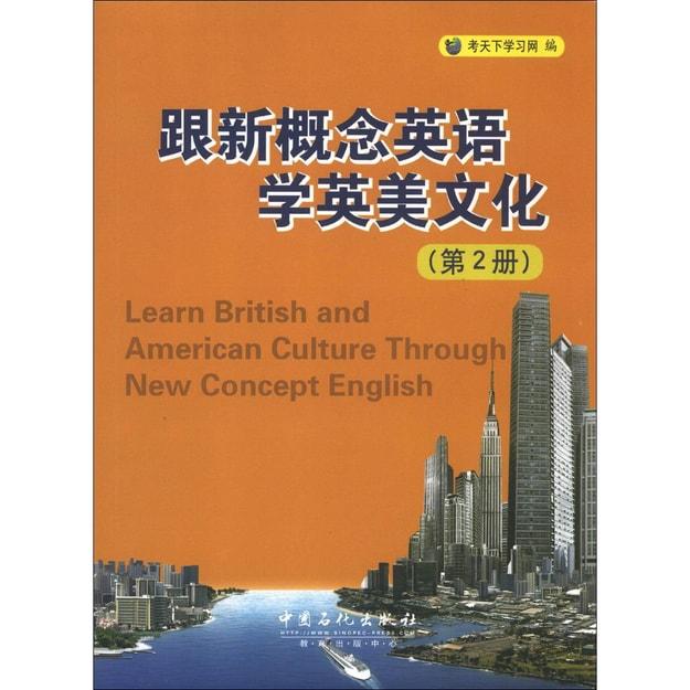 商品详情 - 跟新概念英语学英美文化(第2册) - image  0
