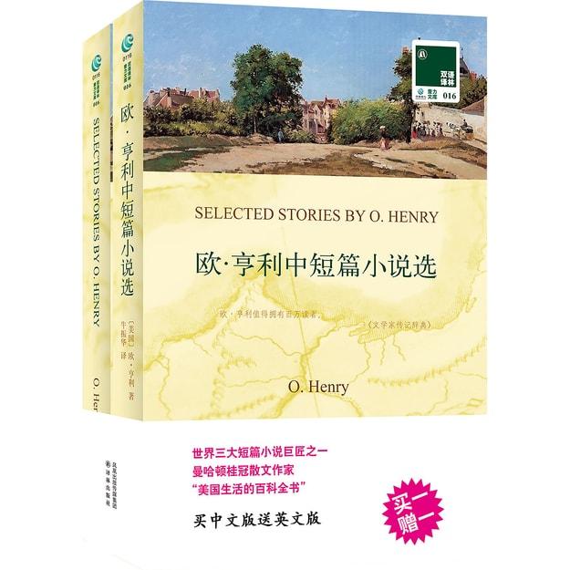 商品详情 - 双语译林:欧:亨利中短篇小说选 - image  0