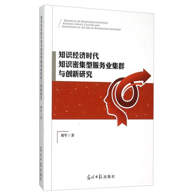商品详情 - 知识经济时代知识密集型服务业集群与创新研究 - image  0