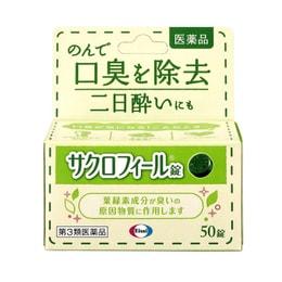 EISAI Bad Breath Remove Breath Freshener 50 Tablets