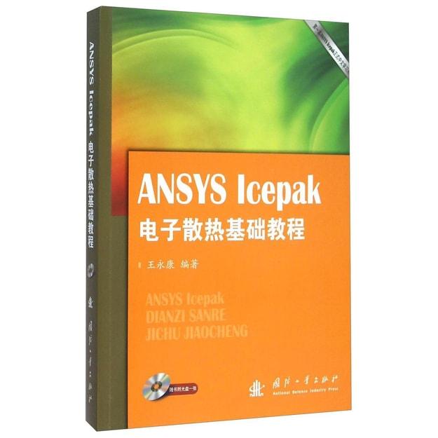 商品详情 - ANSYS Icepak电子散热基础教程(附光盘) - image  0