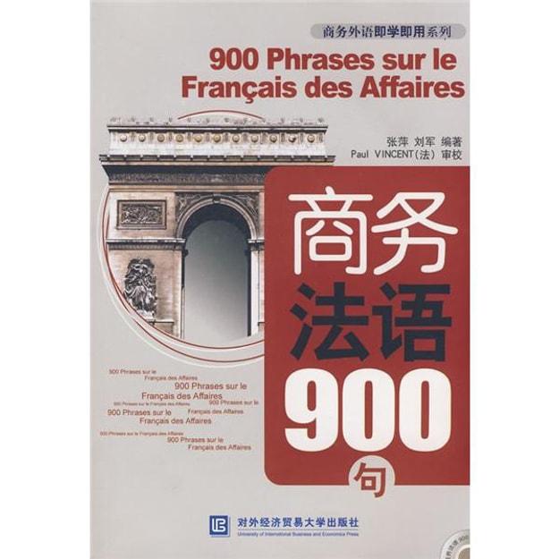 商品详情 - 商务外语即学即用系列:商务法语900句(附盘) - image  0