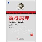 华章经典·管理:彼得原理(珍藏版)
