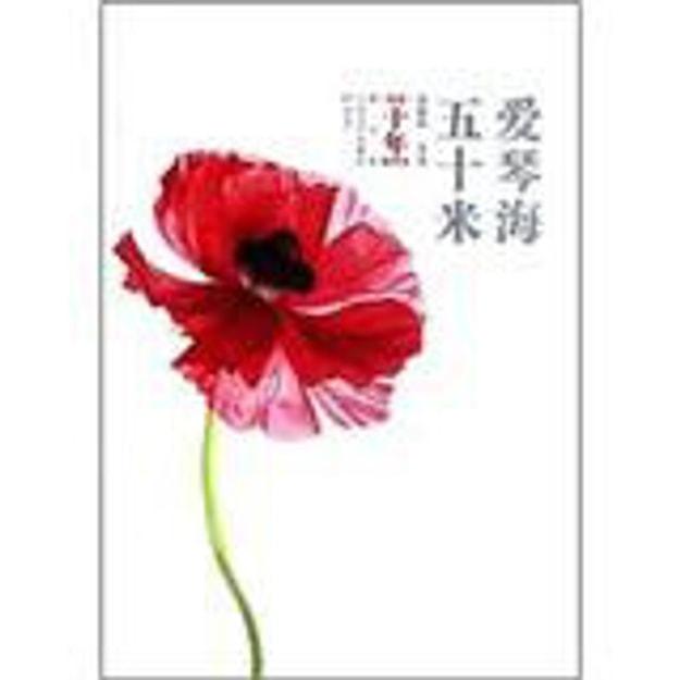商品详情 - 萌芽十年精华集·散文卷:五十米爱琴海 - image  0
