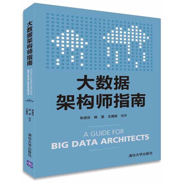 商品详情 - 大数据架构师指南 - image  0