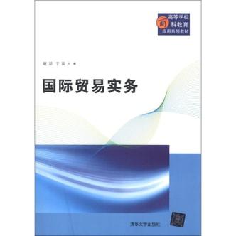 高等学校商科教育应用系列教材:国际贸易实务