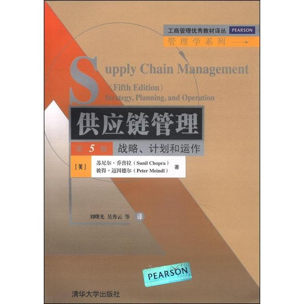 商品详情 - 供应链管理:战略、计划和运作(第5版)/工商管理优秀教材译丛·管理学系列 - image  0
