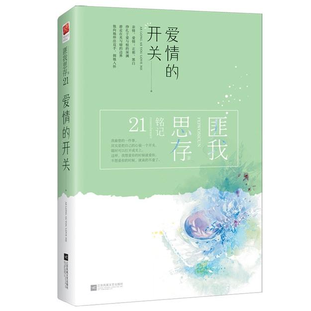 Product Detail - 爱情的开关(典藏纪念版) - image 0