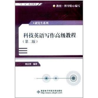 科技英语写作高级教程(第2版)