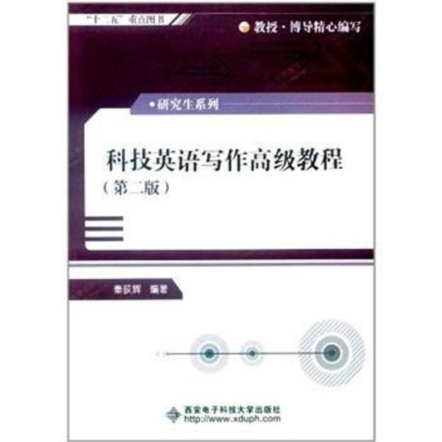 商品详情 - 科技英语写作高级教程(第2版) - image  0