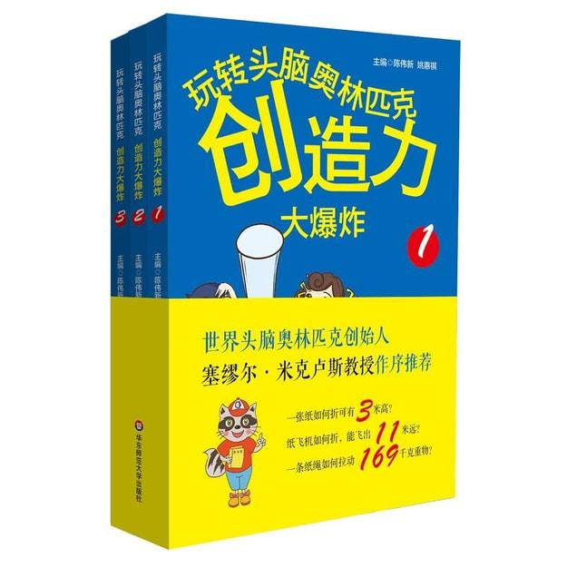 商品详情 - 玩转头脑奥林匹克·创造力大爆炸(套装全三册) - image  0