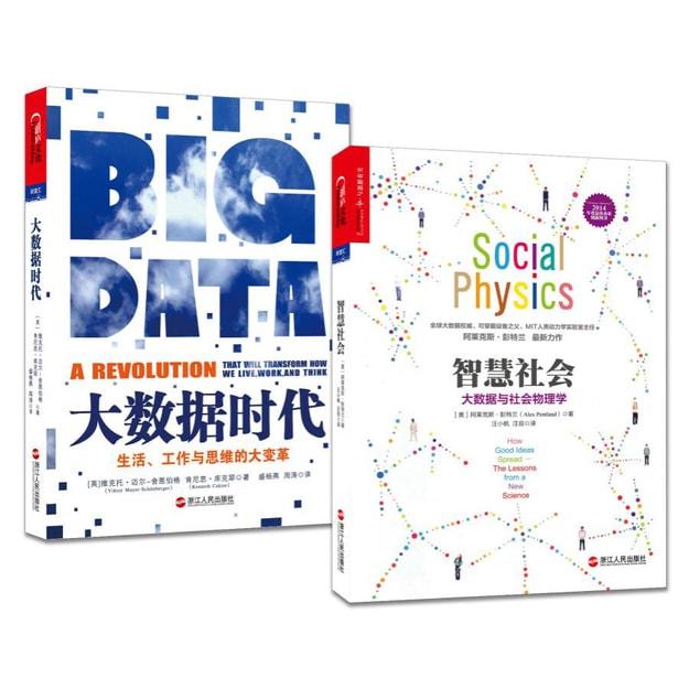 商品详情 - 大数据研究和应用重要的两本书:大数据时代+智慧社会(套装共2册) - image  0