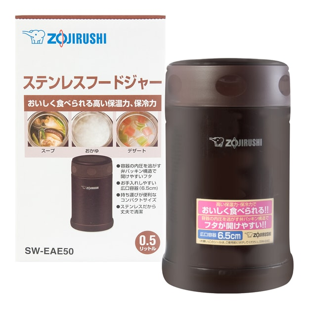 Product Detail - ZOJIRUSHI Stainless Steel Vacuum Food Jar Chocolate Brown 500ml SW-EAE50TD - image 0