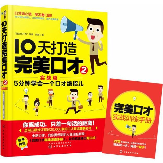 商品详情 - 10天打造完美口才(实战篇) - image  0