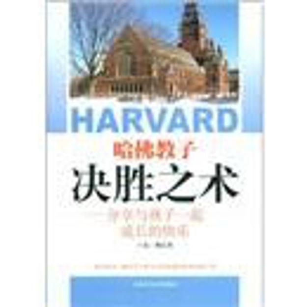 商品详情 - 哈佛教子决胜之术:分享与孩子一起成长的快乐 - image  0