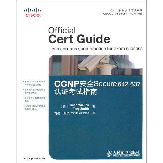 商品详情 - Cisco职业认证培训系列:CCNP安全Secure 642-637认证考试指南 - image  0
