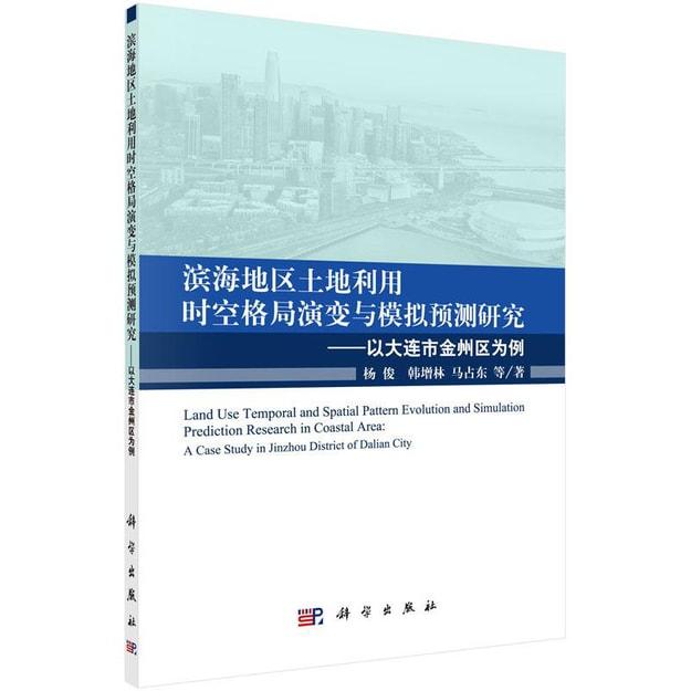 商品详情 - 滨海地区土地利用时空格局演变与模拟预测研究 - image  0