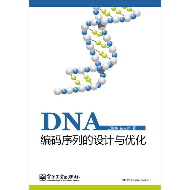 商品详情 - DNA编码序列的设计与优化 - image  0