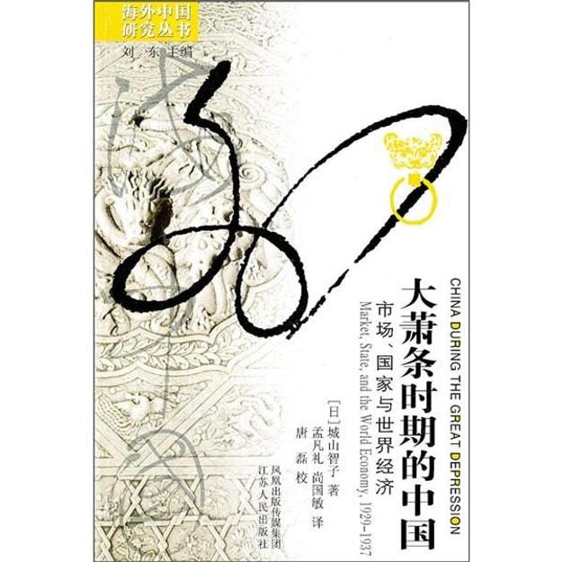 商品详情 - 大萧条时期的中国:市场·国家与世界经济 - image  0