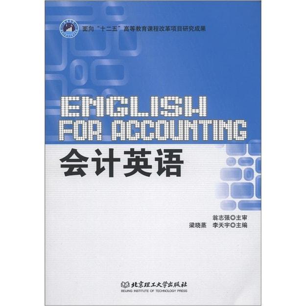 商品详情 - 会计英语 - image  0