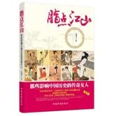 脂点江山:那些影响中国历史的传奇女人(修订版)