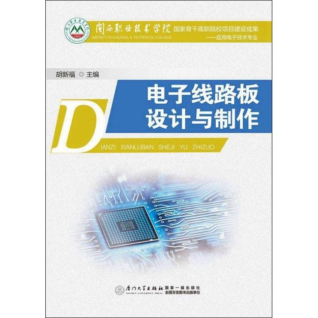商品详情 - 电子线路板设计与制作 - image  0
