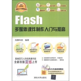 软件入门与提高丛书:Flash多媒体课件制作入门与提高(经典清华版)(附DVD-ROM光盘1张)