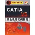 CATIAV5钣金设计实例教程(附光盘1张)