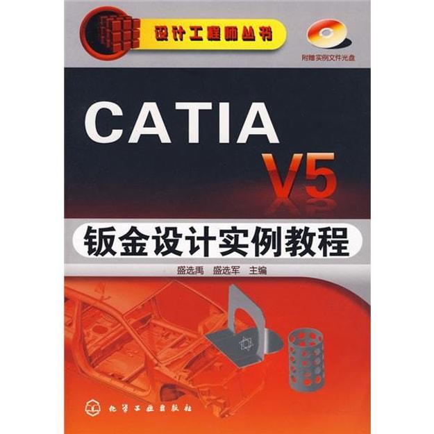 商品详情 - CATIAV5钣金设计实例教程(附光盘1张) - image  0