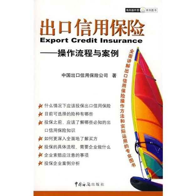 商品详情 - 出口信用保险:操作流程与案例 - image  0