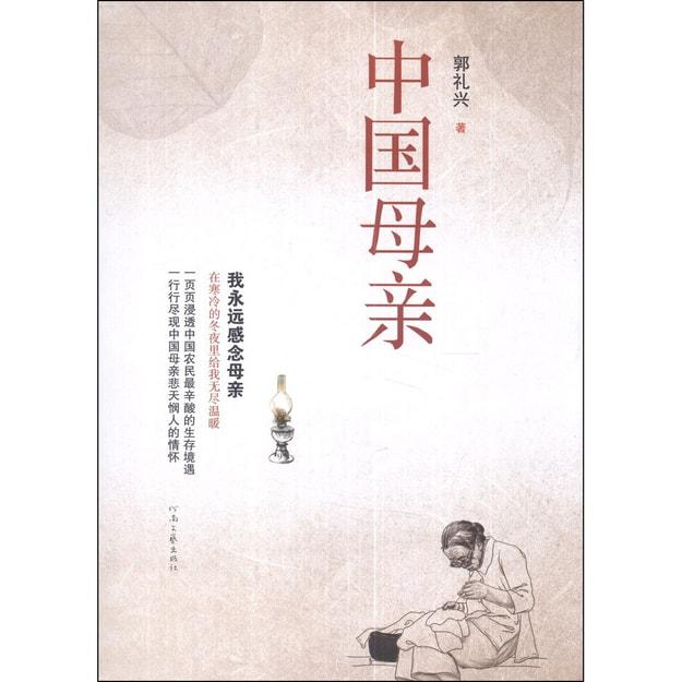 商品详情 - 中国母亲 - image  0