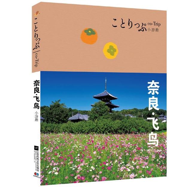 商品详情 - co-Trip小游趣:奈良·飞鸟 - image  0