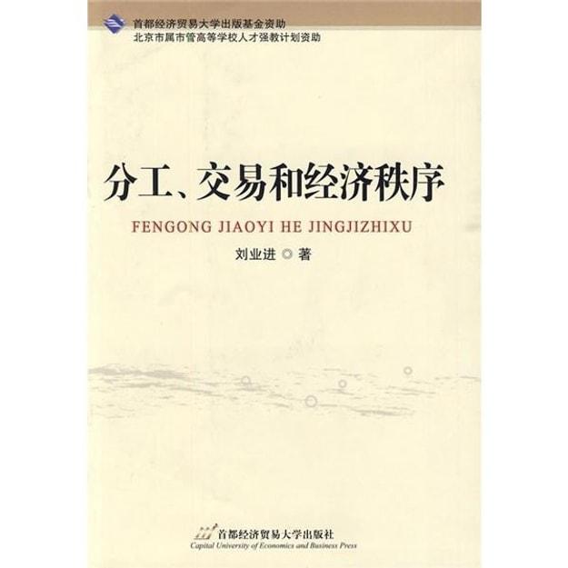 商品详情 - 分工、交易和经济秩序 - image  0
