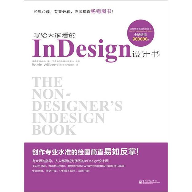 商品详情 - 写给大家看的InDesign设计书 - image  0