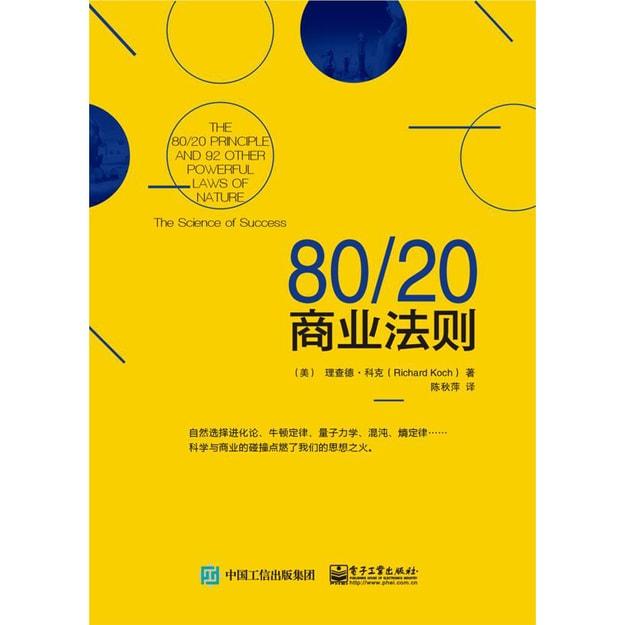 商品详情 - 80/20商业法则 - image  0