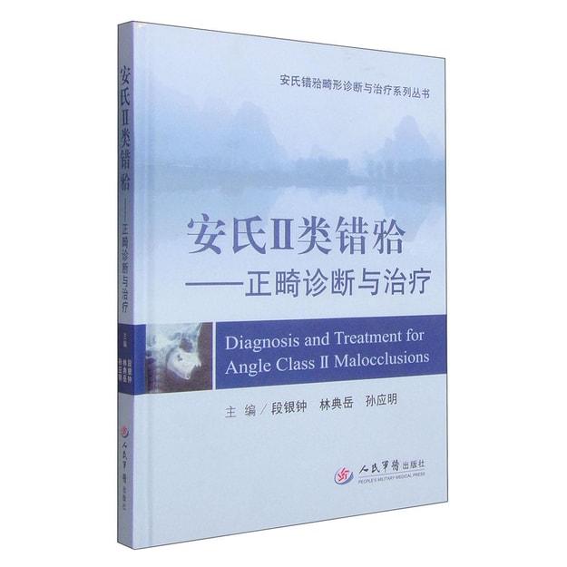商品详情 - 安氏错(牙合)畸形诊断与治疗系列丛书·安氏Ⅱ类错(牙合):正畸诊断与治疗 - image  0