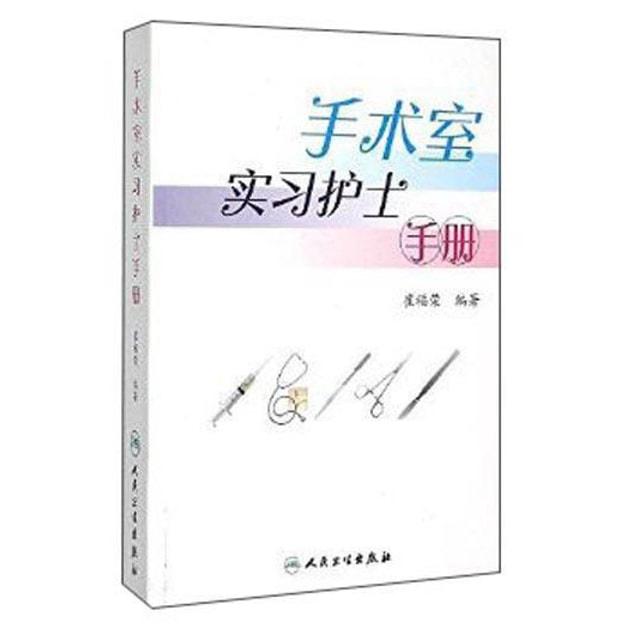 商品详情 - 手术室实习护士手册 - image  0