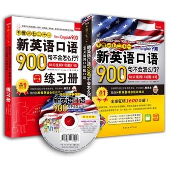 不管三七二十一 新英语口语900句不会怎么行?:60天流利口语脱口说(教材+练习册 套装共两册 附光盘)